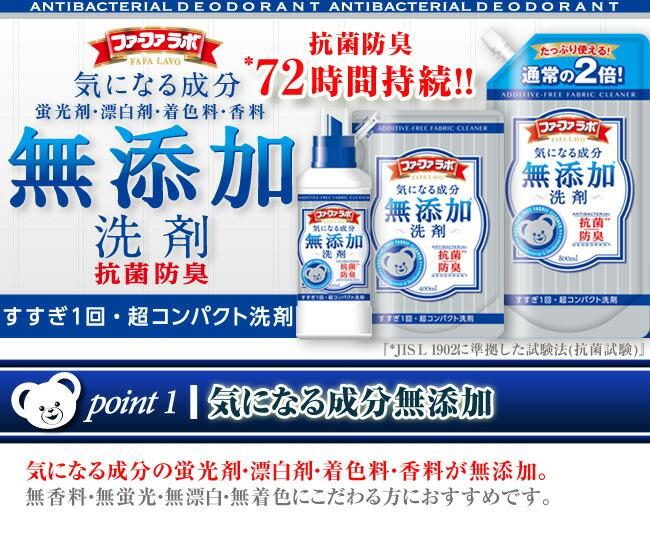 ファーファラボ 気になる成分 無添加洗剤 抗菌防臭