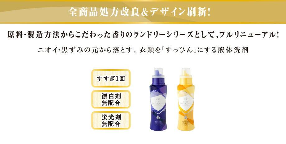 ファインフレグランス 液体洗剤