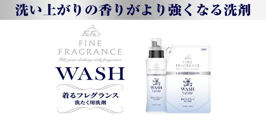 ファインフレグランス wash