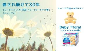ベビーフローラル粉洗剤