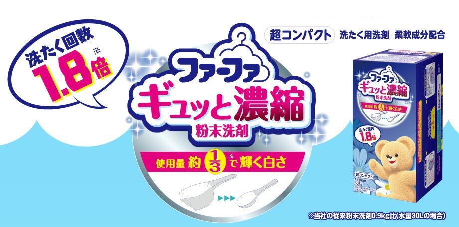 洗たく回数1.8倍 ファーファ ギュッと濃縮粉末洗剤 超コンパクト