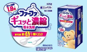 超コンパクト洗剤