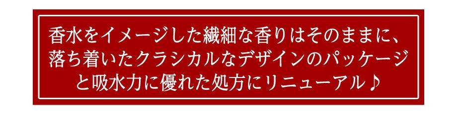 ファインフレグランス 柔軟剤