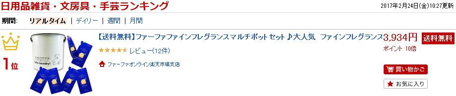 楽天市場デイリーランキング 1位ランクイン!
