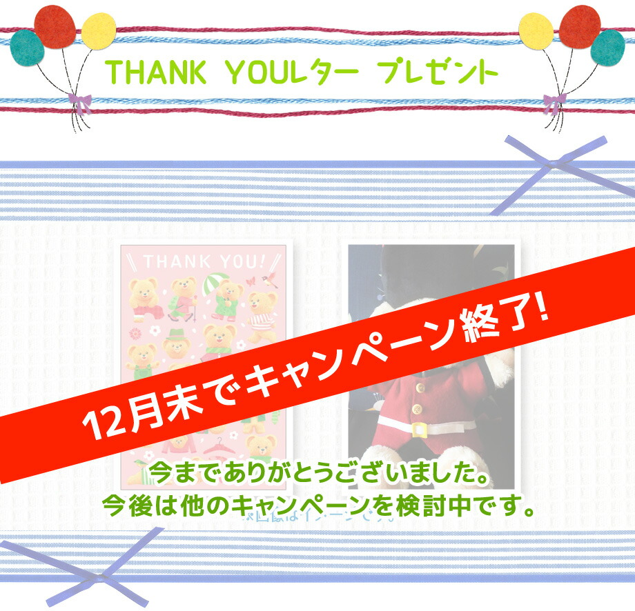 THANK YOUレタープレゼント キャンペーン終了