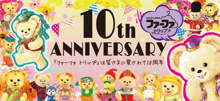 ファーファトリップ 北海道柔軟剤 10th Anniversary