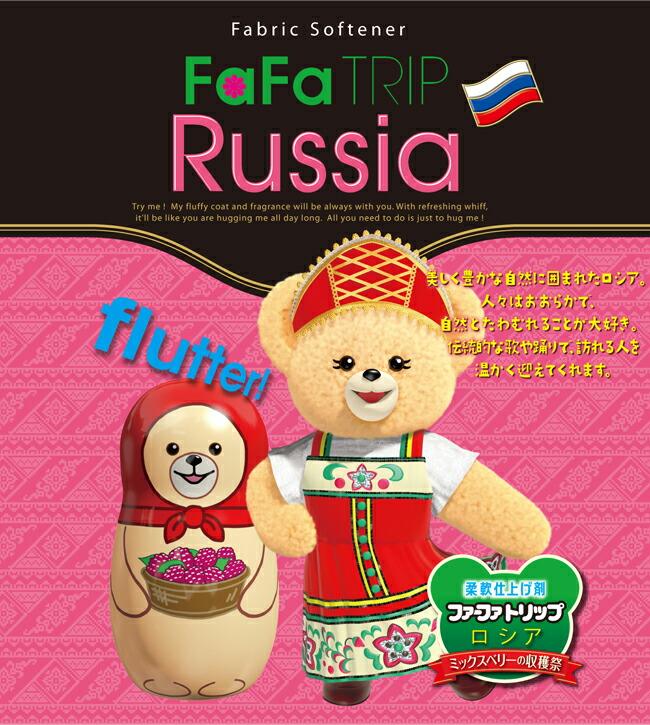 ファーファトリップ ロシア 濃縮柔軟剤