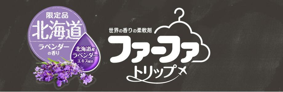 ファーファトリップ 北海道柔軟剤