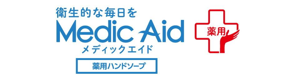 MedicAid ハンドソープ