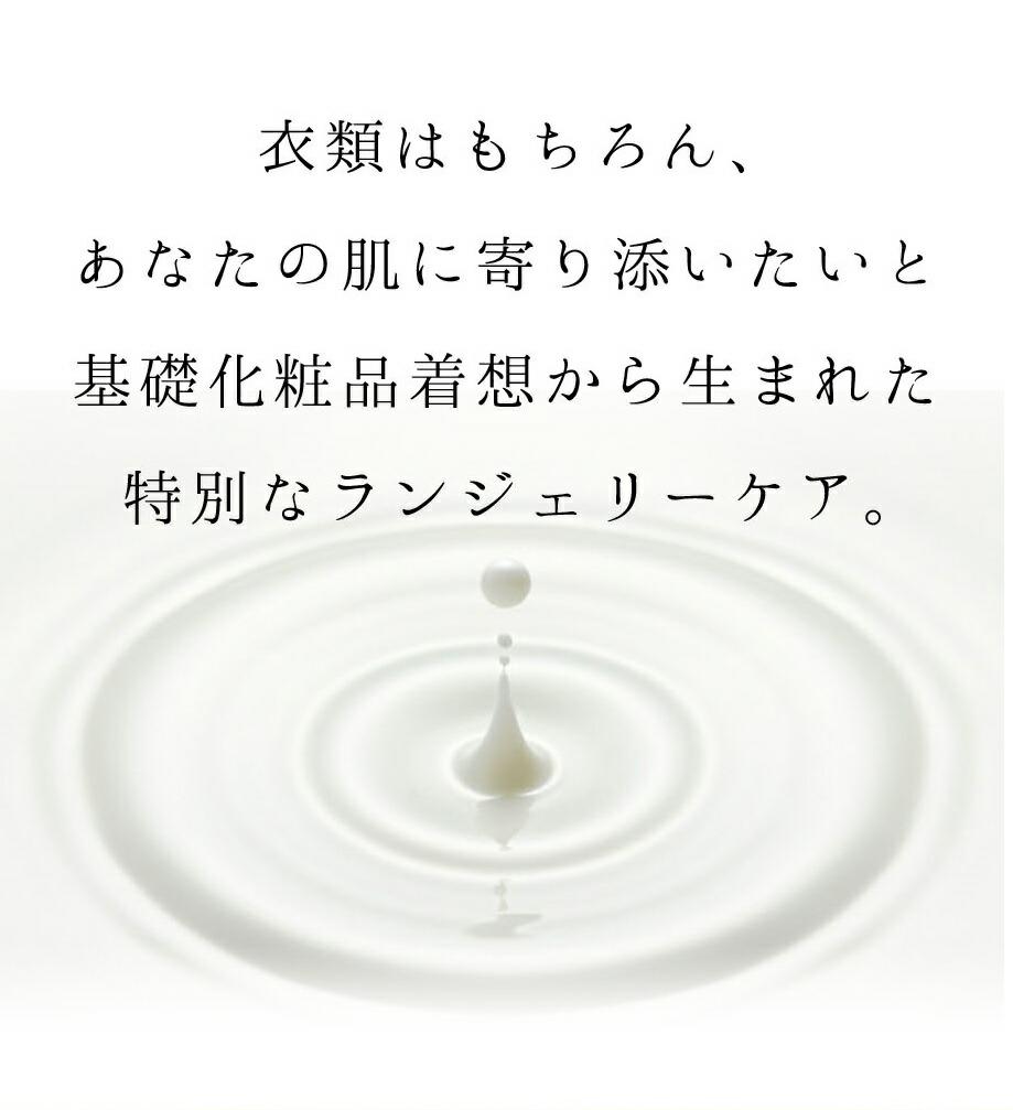 ランジェリー専用洗い液