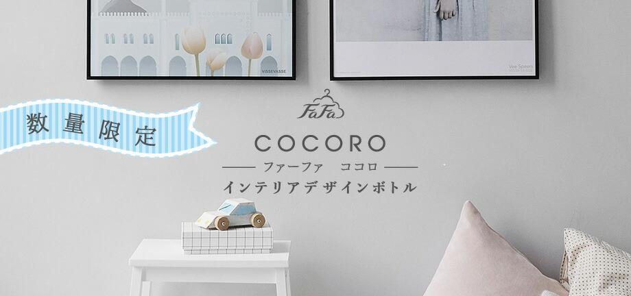 ファーファ ココロ インテリアデザインボトル