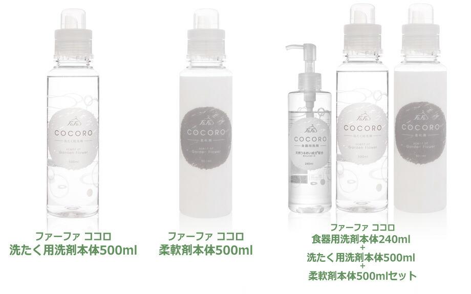 ファーファココロ 洗たく洗剤 柔軟剤