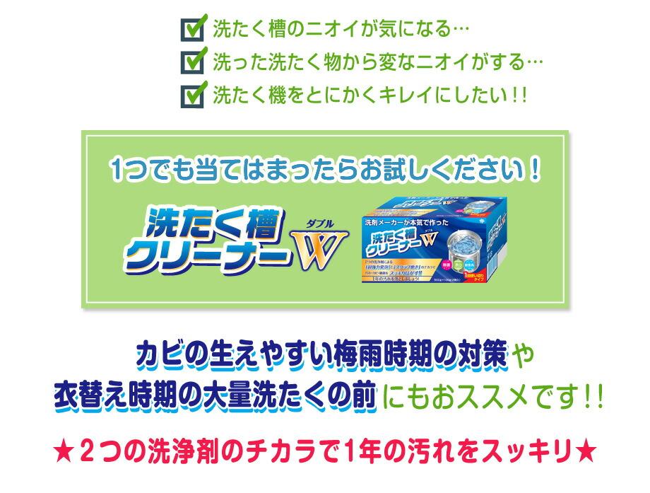 洗たく槽クリーナー