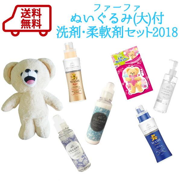 2018ファーファ ぬいぐるみ大付 洗剤・柔軟剤セット