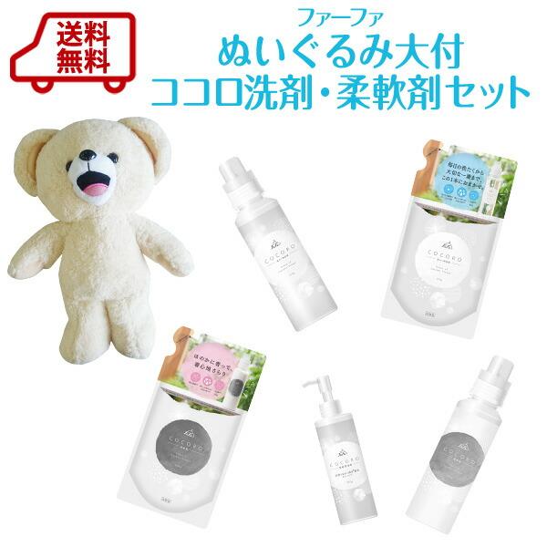【送料無料】ファーファぬいぐるみ大付 ココロ洗剤・柔軟剤セット