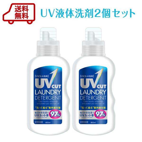 送料無料 UVカット洗剤2本セット