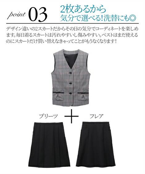 レディーススーツ|欲しいの声から生まれた!2スカートベストスーツ(丈56cm) ニッセン nissen