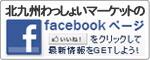北九州わっしょいマーケットのfacebookのページへ