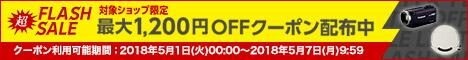 【対象ショップ限定】フラッシュクーポン!指定金額以上のご購入で最大1,200円OFFクーポンキャンペーン