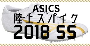 2018年モデルアシックス陸上スパイク一覧はこちら