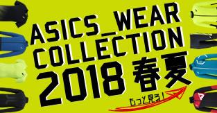 【アシックス 2018SS ウェアコレクション】商品一覧はこちら