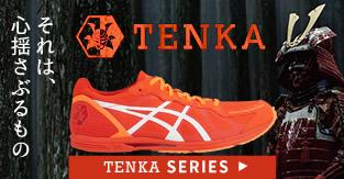 アシックス『TENKA(テンカ)シリーズ』商品一覧はこちら