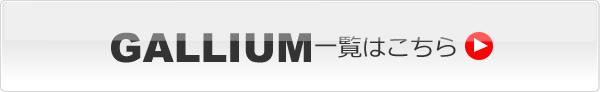 [ガリウム]製品一覧