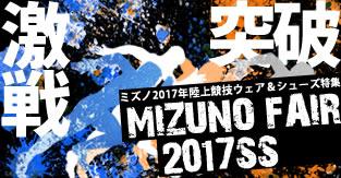 ミズノフェア★2017年SS陸上競技ウェア&スパイクシューズ特集