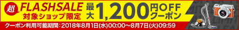 ◆ 【対象ショップ限定】フラッシュクーポン!指定金額以上のご購入で最大1,200円OFFクーポンキャンペーン ◆