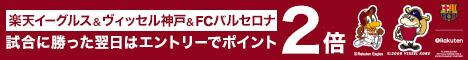 勝利2倍! 楽天イーグルス/ヴィッセル神戸/FCバルセロナ