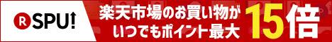 ◆ 『スーパーポイントアッププログラム』◆