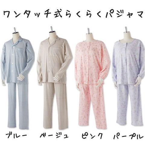 らくらくパジャマ