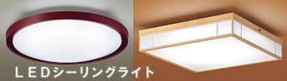 LEDシーリングライト・和風LEDシーリングライト照明器具