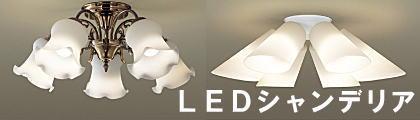 インテリア照明器具 LEDシャンデリア