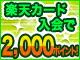 楽天カード ポイント2000