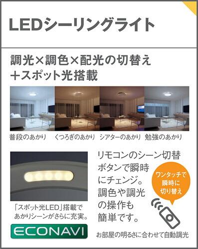 オートエコ調光付LEDシーリングライト ECONAVIエコナビ
