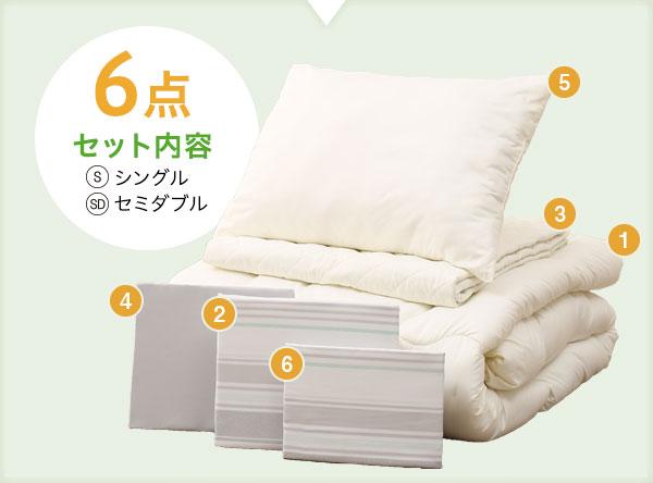 ニトリ ベッド用寝具6点セット