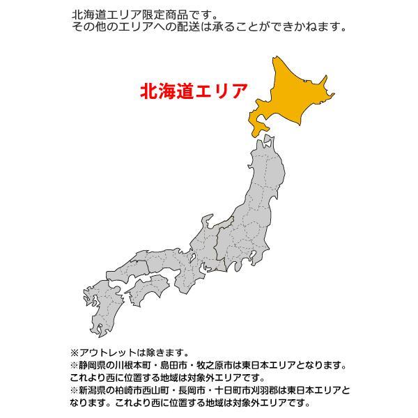 北海道専用