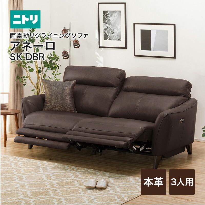 ニトリ リクライニング ソファ