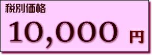 お供えバスケット10000円
