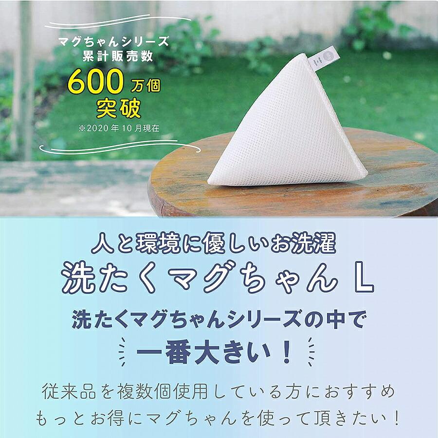洗たくマグちゃん L 新パッケージ 140g
