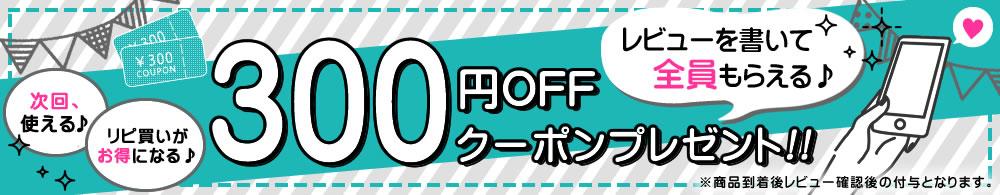 レビューを書いて全員もらえる300円クーポン!