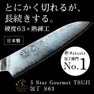 5 Star Gourmet TSUJI 包丁カテゴリー