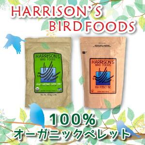 Harrison's Bird Foods (ハリソンバードフード)