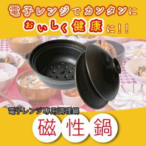 磁性鍋(両手鍋M)