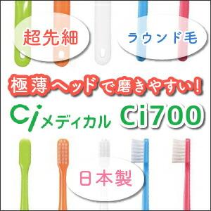 Ciメディカル Ci700 超先細 ラウンド毛 歯ブラシ (Mふつう) 30本セット