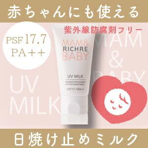 RICHRE MAM&BABY UV MILK 50g SPF17.7 PA++ 日焼け止めミルク