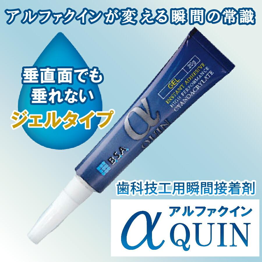 歯科技工用瞬間接着剤 αクイン (GELタイプ  20g×1本入)