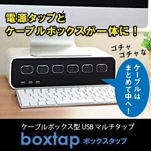 boxtap ボックスタップ ケーブルボックス ケーブル収納 コンセント 一体型 5個口 個別スイッチ付き 電源タップ