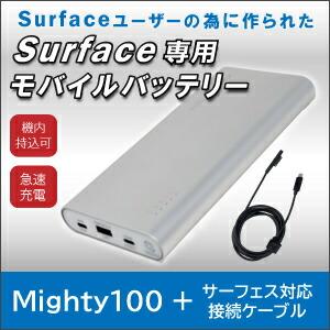 サーフェス Surface 専用 大容量 モバイルバッテリー